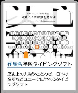 タイピングソフト
