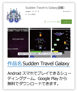 Sudden Travel Galaxy