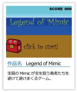 legend_of_mimic