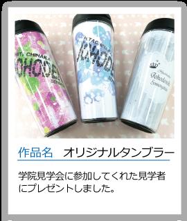 student_sakuhin05_3