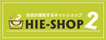 HIE-SHOP